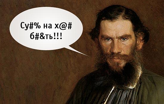 Льва Толстого считали «матершинником»