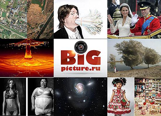 Bigpicture.ru — Новости в фотографиях!