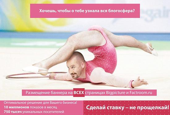 Аукцион! Баннерные места на Bigpicture.ru + Factroom.ru