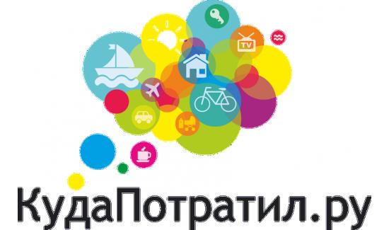 КудаПотратил.ру — как избавиться от долгов и отложить деньги на отпуск или уникальный кредитный калькулятор