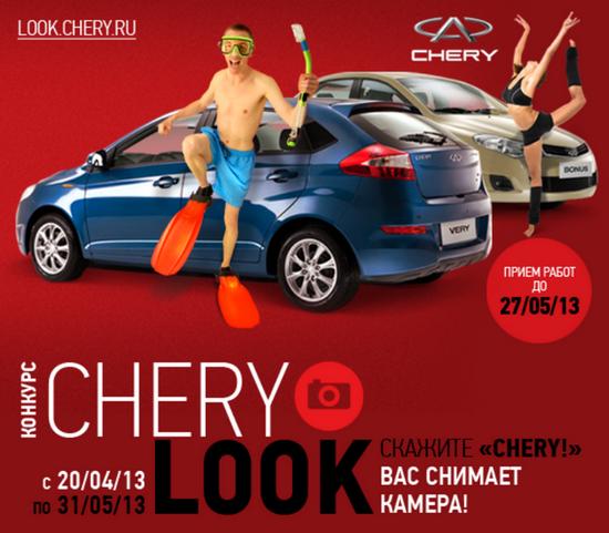 Конкурс Chery Look: главный приз – автомобиль!
