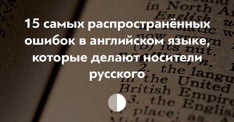 15 ошибок в английском языке, которые делают носители русского