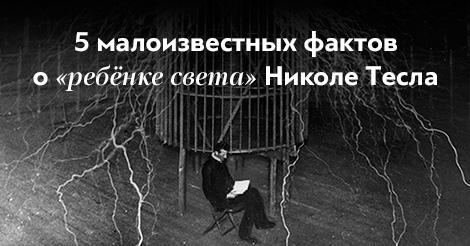 5малоизвестных фактов о«ребёнке света» Николе Тесла
