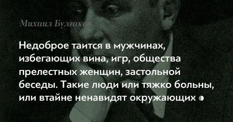 7 увлекательных фактов из жизни Михаила Афанасьевича Булгакова, а также его лучшие цитаты