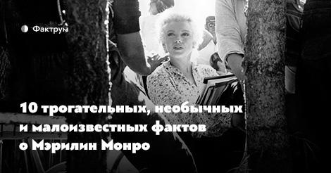 10 трогательных, необычных и малоизвестных фактов о Мэрилин Монро