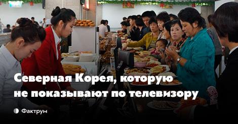 Северная Корея, которую не показывают по телевизору