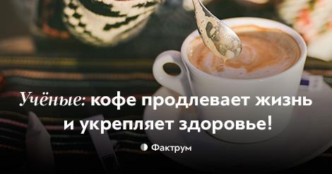 Учёные: кофе продлевает жизнь и укрепляет здоровье!