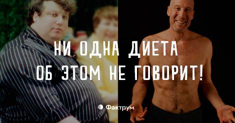 Он похудел на100кг без диет при помощи 7правил, которые вывел самостоятельно