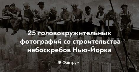 25 головокружительных фотографий со строительства небоскребов Нью-Йорка