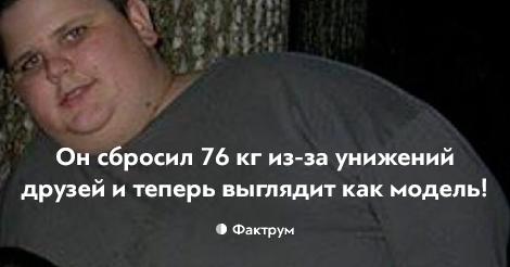 Он сбросил 76 кг из-за унижений друзей и теперь выглядит как модель!