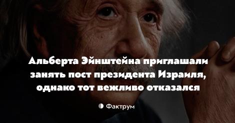 10неожиданных фактов обАльберте Эйнштейне