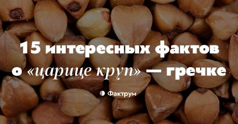 15интересных фактов о«царице круп» — гречке