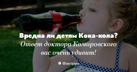 Вреднали детям Кока-кола?