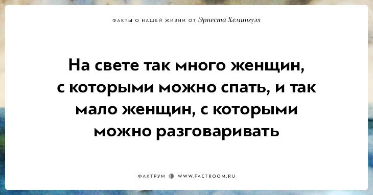 20фактов онашей жизни отжизнелюба Эрнеста Хемингуэя