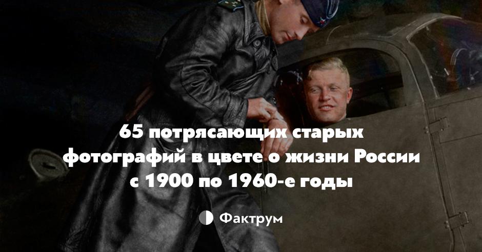 65 потрясающих старых фотографий в цвете о жизни России с 1900 по 1960-е годы