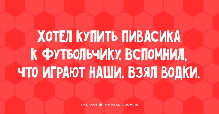 Смех сквозь слёзы: анекдоты о российском футболе
