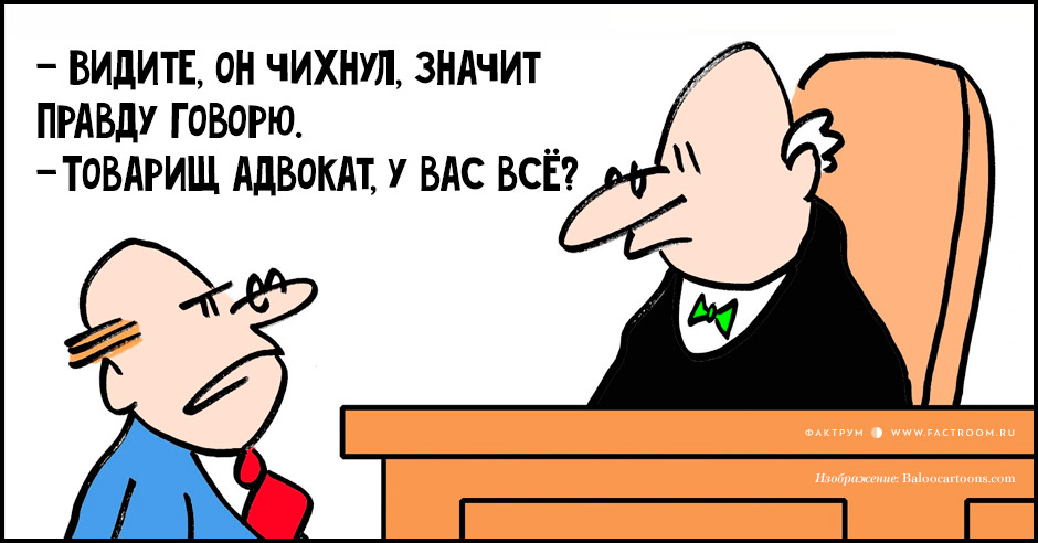 Картинки для юристов смешные