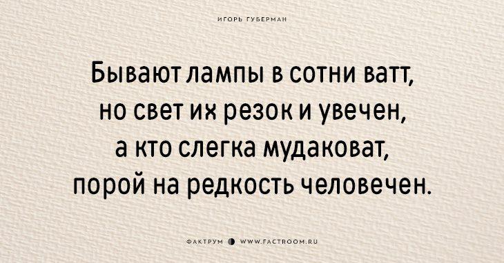 игорь губерман стихи с матом печки частном доме