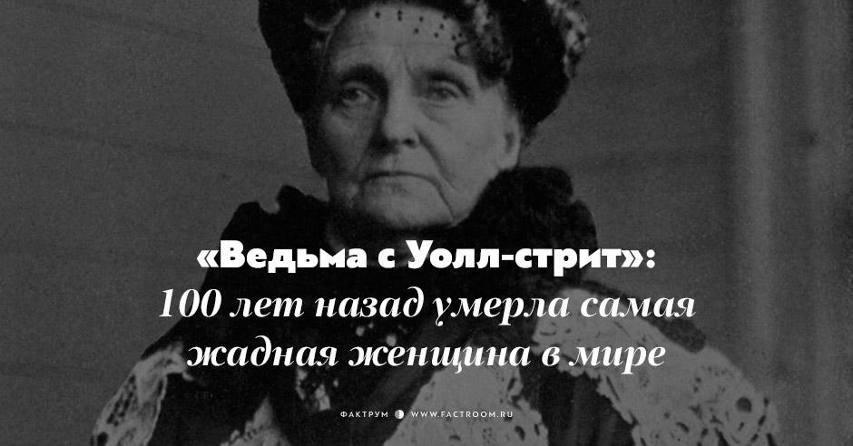 «Ведьма сУолл-стрит»: 100лет назад умерла самая жадная женщина вмире