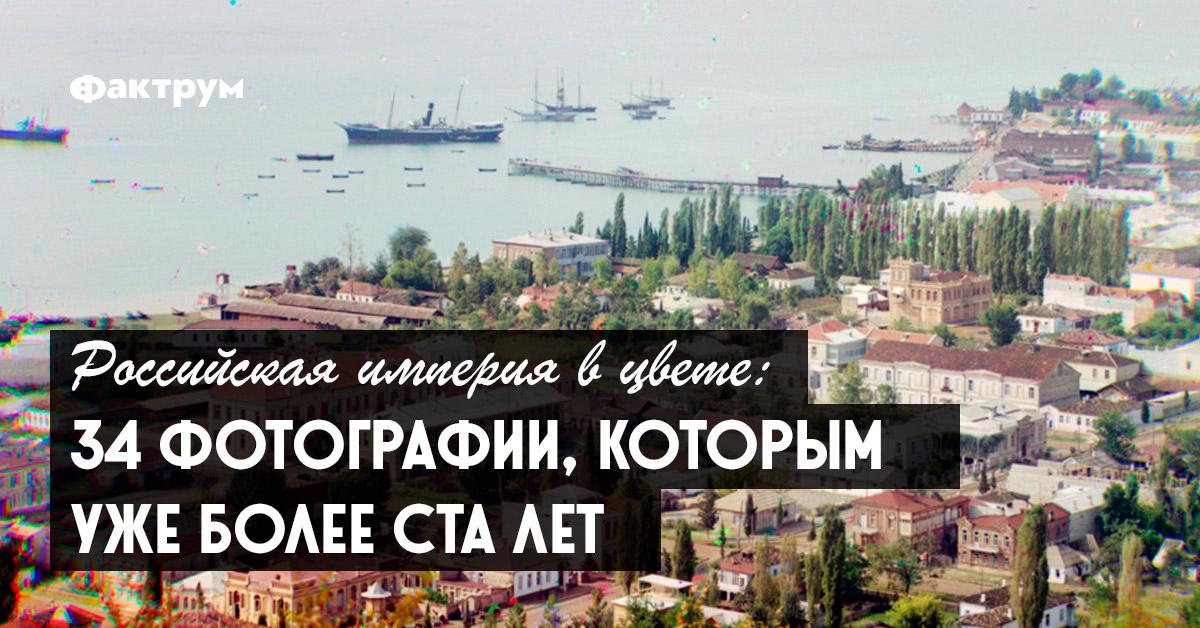 Российская империя вцвете: 34фотографии, которым ужеболее сталет