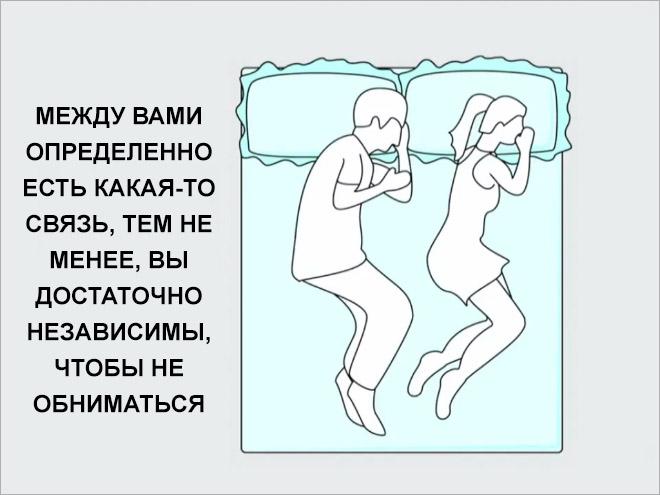 10 поз сна, которые расскажут ВСЁ о ваших отношениях