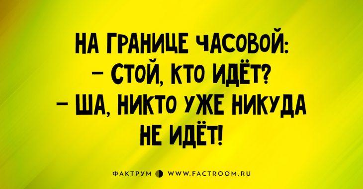 15 беспредельно смешных одесских анекдотов, шобы вы таки уже посмеялись!