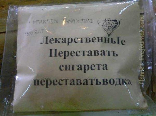 Осторожно, эти прикольные надписи вызывают очень громкий смех!
