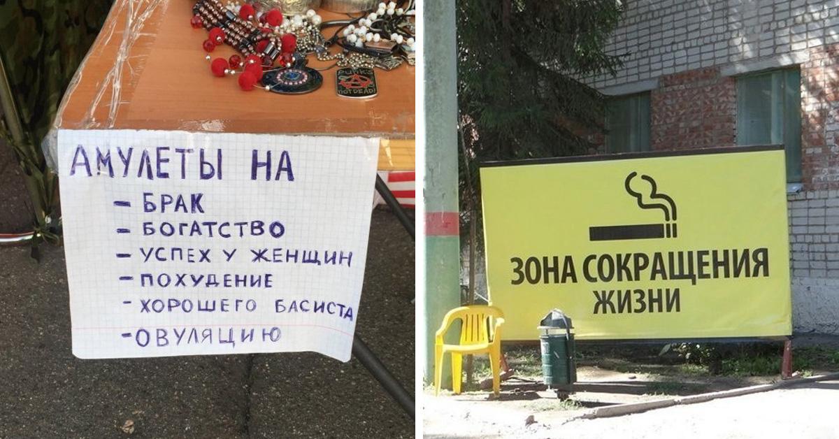 15 беспощадных примеров русского маркетинга, сбивающих сног юмором!