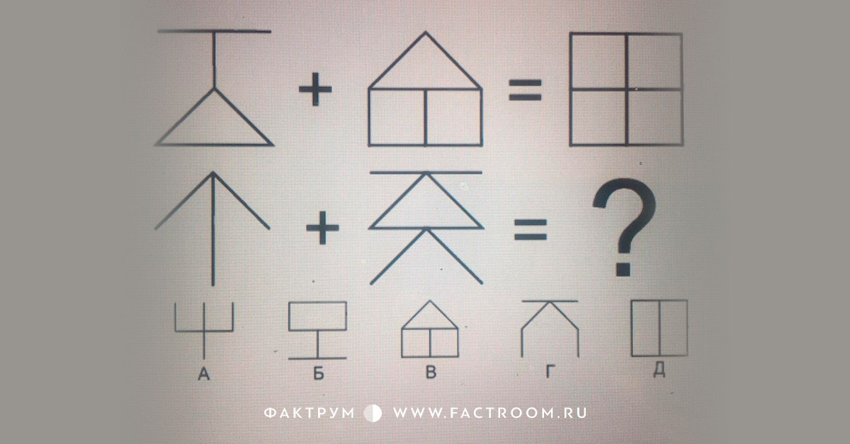 Ребёнок решит эту задачку минут за 5. А вот взрослым она почему-то не даётся!