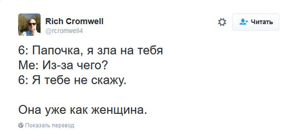 Смешные твиты о детях и их родителях