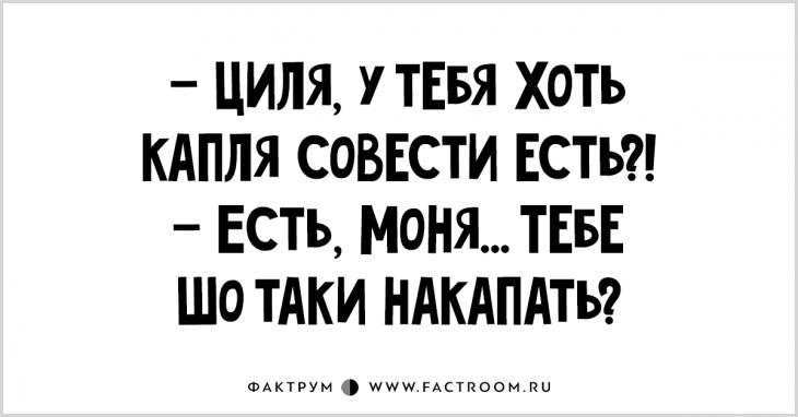Таки 15 свеженьких анекдотов прямиком сДерибасовской