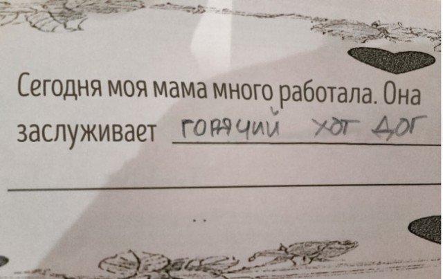 Садись, пять: смешные ответы школьников, до которых взрослые бы не додумались