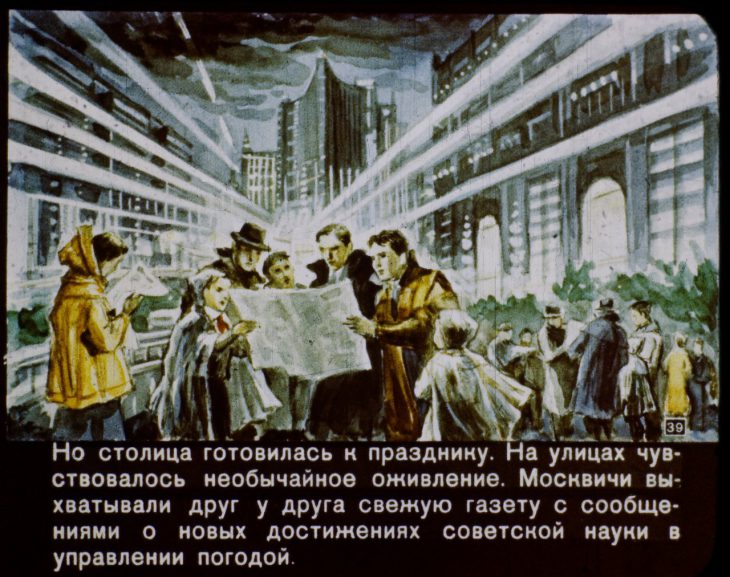 «Добро пожаловать в Углеград»: как 2017 й год представляли в 1960 м