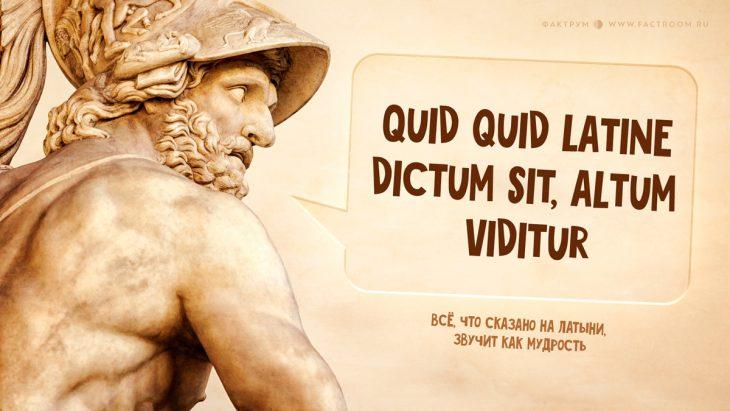 20 крутых латинских фраз, полезных для эрудиции
