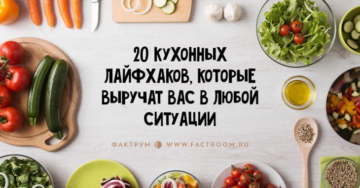 20 кухонных лайфхаков, которые выручат вас влюбой ситуации