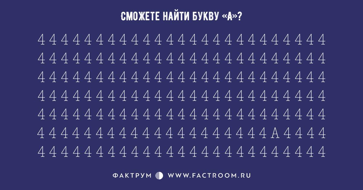 Насколько быстро высможете найти букву «А»накартинке?