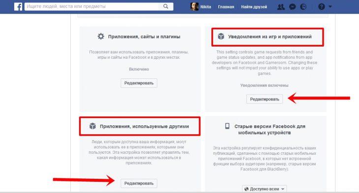 Кто действительно следит завами вФейсбуке икак это запретить