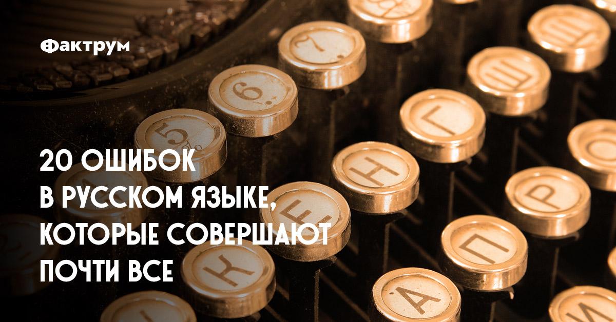 20ошибок врусском языке, которые совершают почтивсе