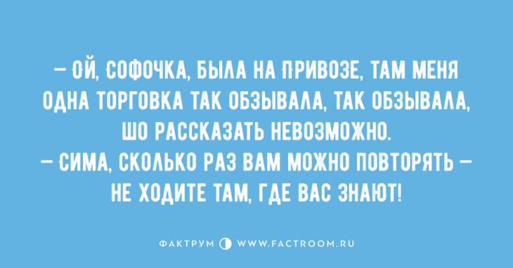 Таки 10 анекдотов изОдессы, шобы выпобольше улыбались