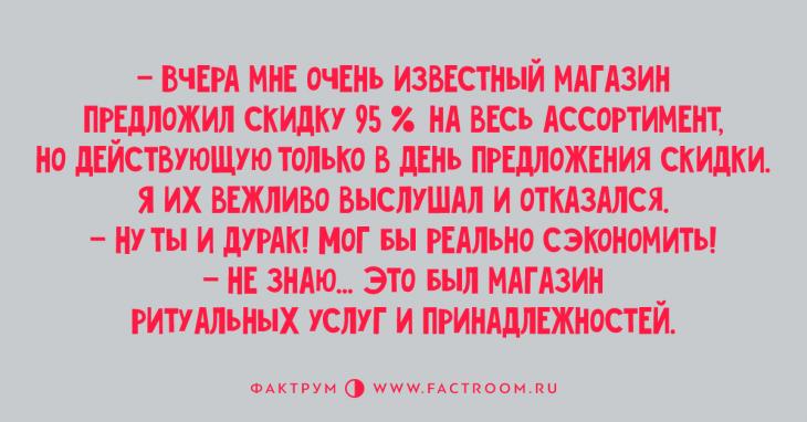 АНЕКДОТЫ!!! - Страница 3 1-20-730x382