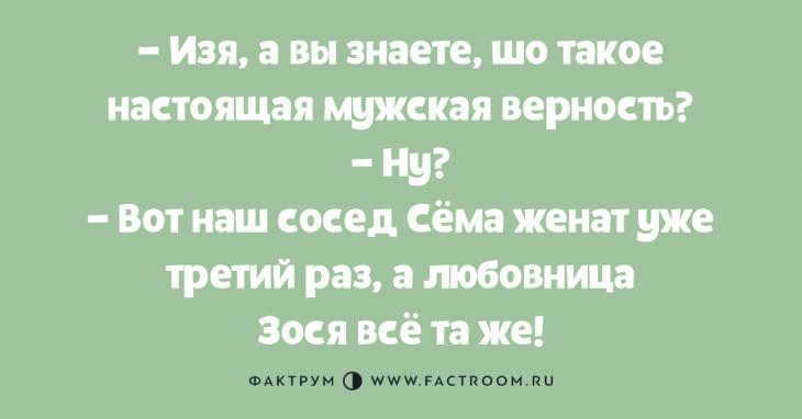 АНЕКДОТЫ!!! - Страница 4 3-83-730x382