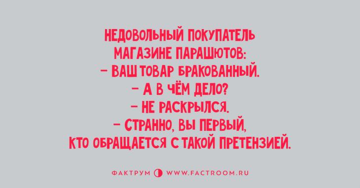 АНЕКДОТЫ!!! - Страница 3 5-20-730x382