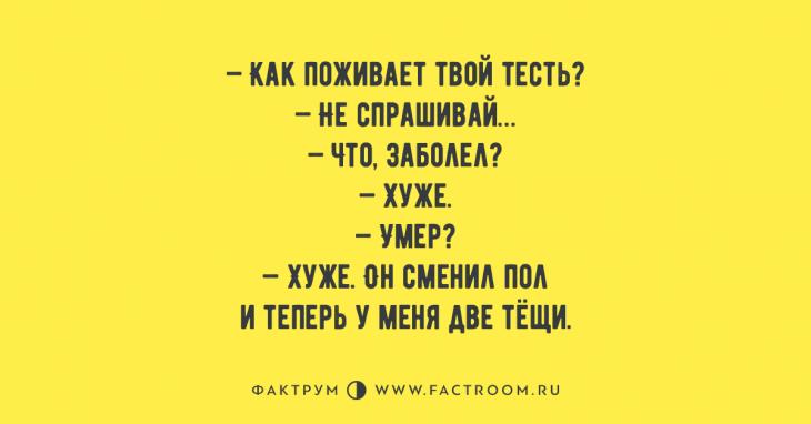 АНЕКДОТЫ!!! - Страница 4 5-730x382
