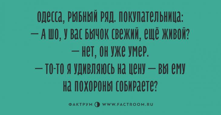 Таки десятка прелестных анекдотов, доставленных прямиком сДерибасовской