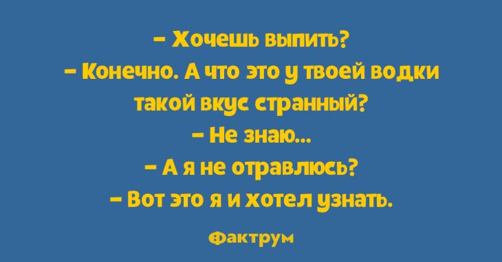 АНЕКДОТЫ!!! - Страница 5 2-16-730x382