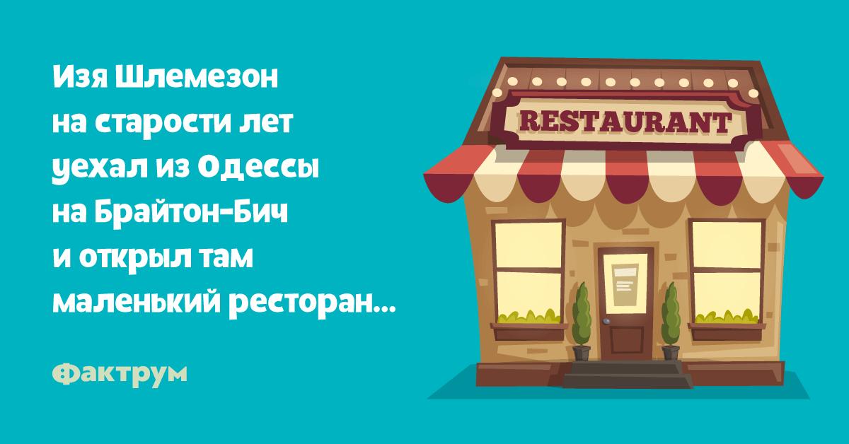Ресторан наБрайтон-Бич