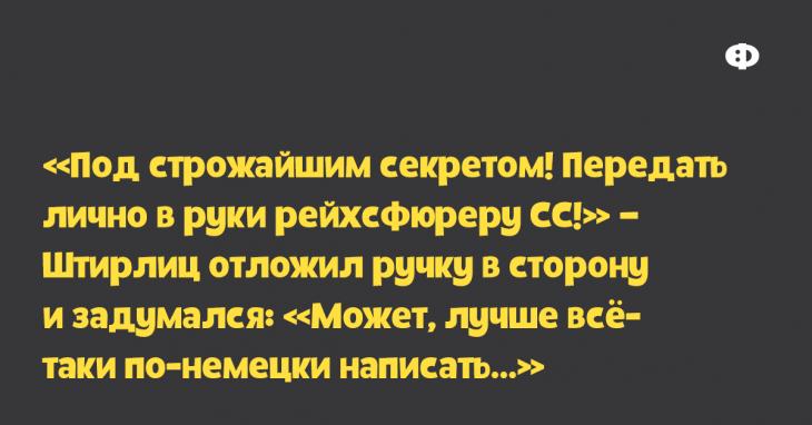 Подборка острых анекдотов про всеми любимого Штирлица