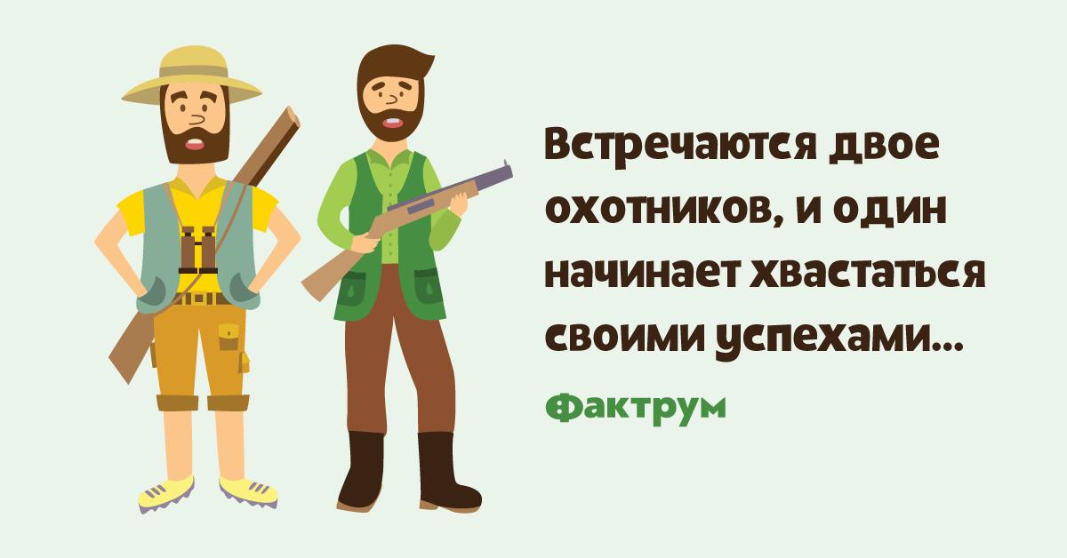 Анекдот про охотника, убившего одним выстрелом двух зайцев
