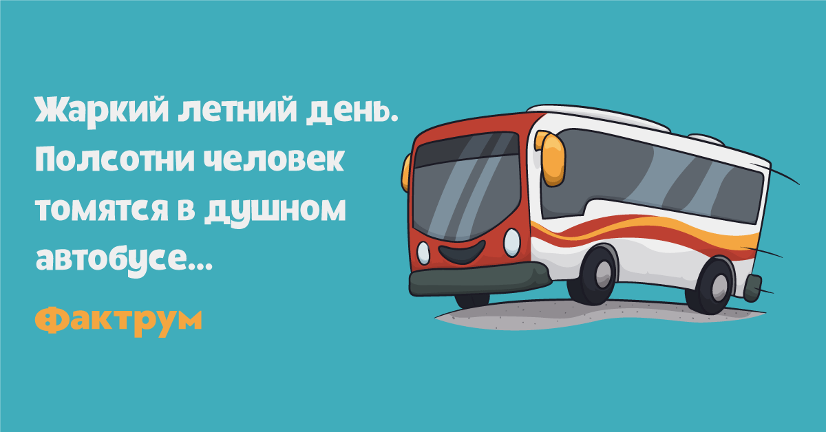 Анекдот про экстрасенса, показавшего свои способности вавтобусе