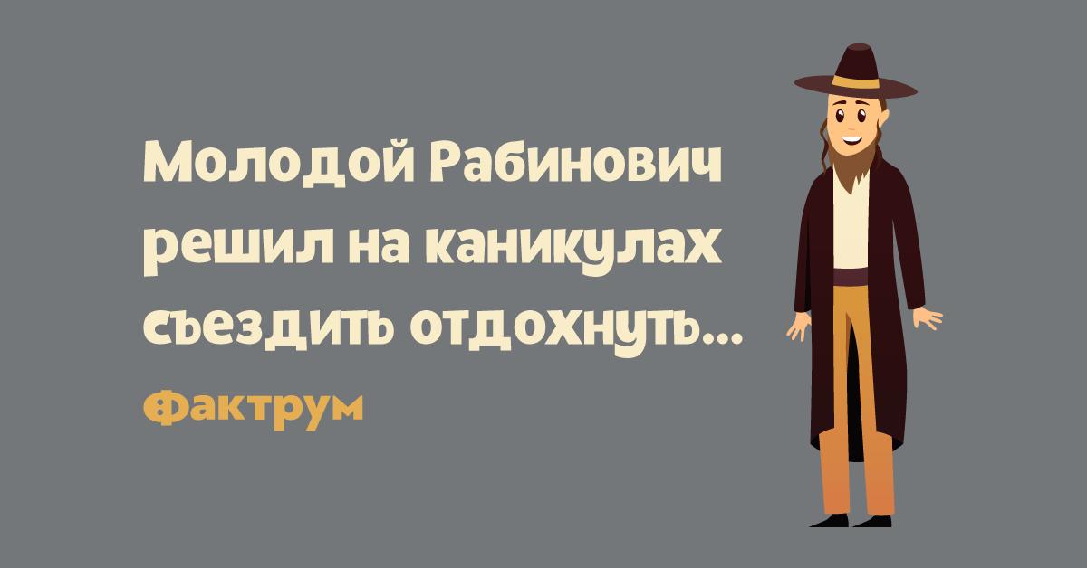 Анекдот про Рабиновича иумение задавать правильные вопросы